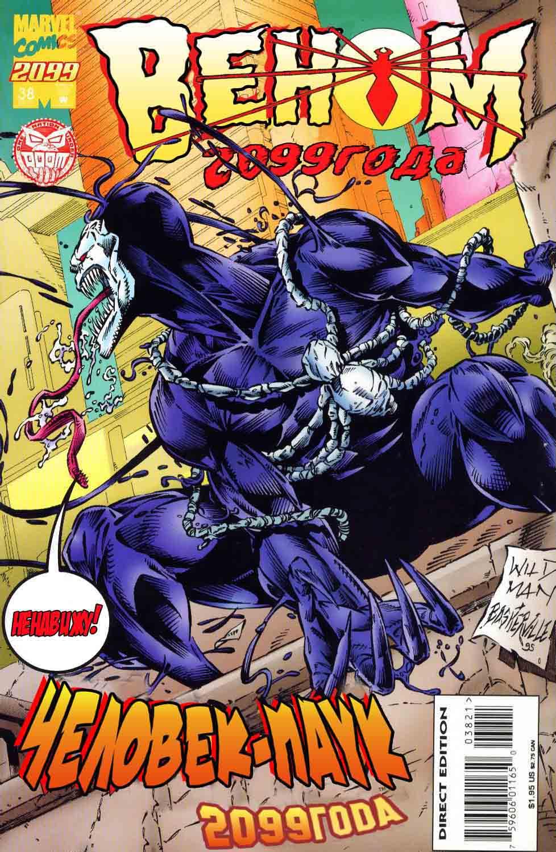 человек паук нуар комикс скачать на русском